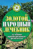 Екатерина Геннадьевна Капранова -Золотой народный лечебник. Лучшие проверенные рецепты