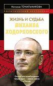 Наталья Точильникова -Жизнь и судьба Михаила Ходорковского