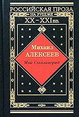 Михаил Алексеев -Мой Сталинград