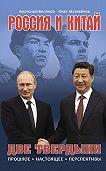 Анатолий Беляков -Россия и Китай. Две твердыни. Прошлое, настоящее, перспективы.