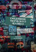 Княженика Волокитина - Ежедневник творческого человека. Только иуспевай!