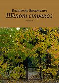 Владимир Янсюкевич -Шёпот стрекоз (сборник)