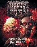 Руслан Мельников - Метро 2033: Из глубин