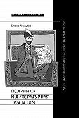 Елена Чхаидзе -Политика и литературная традиция. Русско-грузинские литературные связи после перестройки