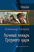 Александр Сапаров -Личный лекарь Грозного царя