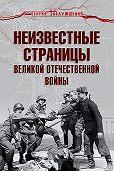 Армен Гаспарян -Неизвестные страницы Великой Отечественной войны