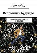 Илия Майко -Вспомнить будущее