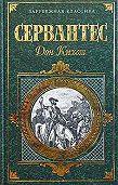 Мигель де Сервантес Сааведра - Хитроумный идальго Дон Кихот Ламанчский. Часть 1