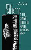 Леонид Кауфман -Эптон Синклер и его самый длинный роман «Крушение мира»