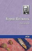 Борис Пильняк -Голый год