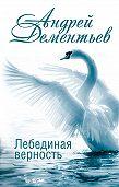 Андрей Дементьев -Лебединая верность