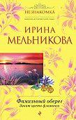 Ирина Мельникова -Фамильный оберег. Закат цвета фламинго