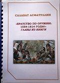 Салават Асфатуллин - Братство по оружию. 1554-1814 гг. Главы из книги