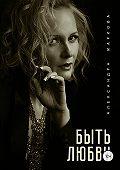 Александра Жаркова -Быть любви
