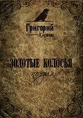 Григорий Карьянов -Золотые колосья