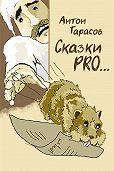 Антон Тарасов -Сказки PRO…