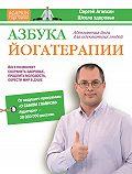 Александр Кременец -Азбука йогатерапии