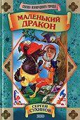 Сергей Сухинов - Маленький дракон