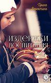 Ирина Верехтина - Издержки воспитания