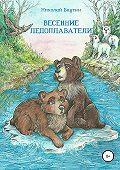 Николай Баутин -Весенние ледоплаватели