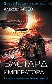 Алексей Агеев -Бастард императора