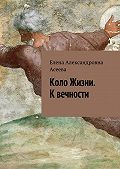 Елена Асеева -Коло Жизни. Квечности