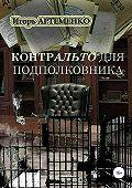 Игорь Артеменко -Контральто для подполковника