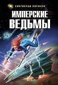 Святослав  Логинов -Имперские ведьмы