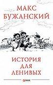 Максим Бужанский -История для ленивых