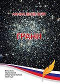 Алина Весенняя -Грани (сборник)
