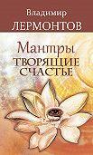 Владимир Лермонтов - Мантры, творящие счастье