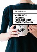 Алексей Номейн -Успешная тактика поведения на собеседовании