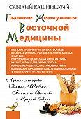 Савелий Кашницкий -Главные жемчужины восточной медицины