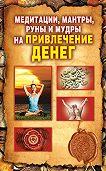 О. Н. Романова - Медитации, мантры, руны и мудры на привлечение денег