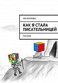 Ека Козлова -Как я стала писательницей