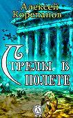 Алексей Корепанов - Стрелы в полете