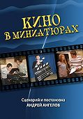 Андрей Ангелов - Кино в миниатюрах