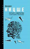 Фридрих  Ницше -Учиться у Заратустры (сборник)