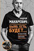 Андрей Макаревич - Было, есть, будет…
