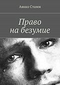 Аякко Стамм -Право на безумие