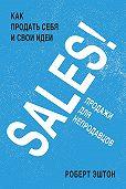 Роберт Эштон -SALES! Продажи для непродавцов