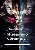 Алина Камалеева -И зеркало обманет…