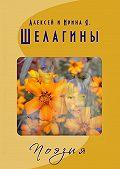 Алексей Шелагин -Поэзия. Лирические стихотворения