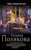 Татьяна Полякова -Один неверный шаг