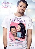 Павел Руминов - Статус: Свободен