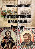 Евгений Казаков -Литературное наследие России
