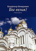 Владимир Невярович -Бог велик! Стихи и притчи