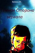 Евгений Ермизин -Тёмная сторона зеркала. (P.S.)