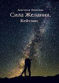 Анастасия Пименова -Сила Желания. Кейтлин