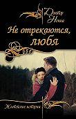 Доктор Нонна - Не отрекаются, любя (сборник)